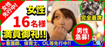 【宮城県仙台の恋活パーティー】街コンkey主催 2019年1月26日