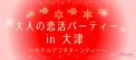 【滋賀県大津の恋活パーティー】スマートパーティー主催 2018年12月16日