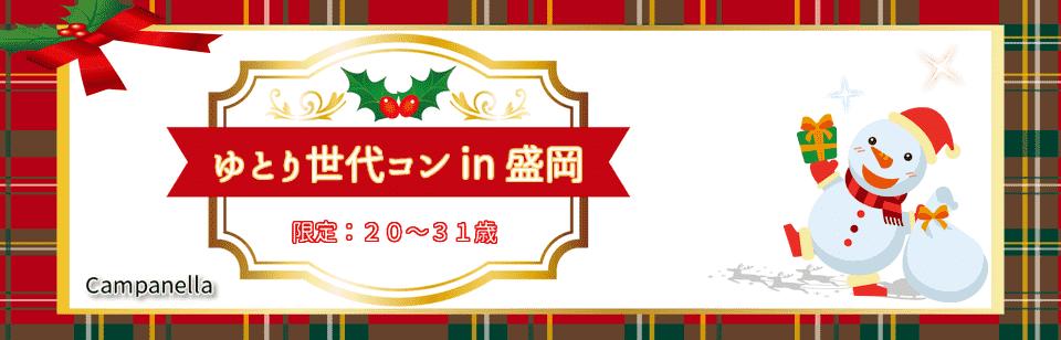 【岩手県盛岡の恋活パーティー】campanella主催 2018年12月29日