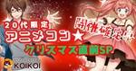 【愛知県栄の趣味コン】株式会社KOIKOI主催 2018年12月16日