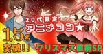 【東京都秋葉原の趣味コン】株式会社KOIKOI主催 2018年12月16日