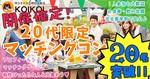 【東京都新宿の恋活パーティー】株式会社KOIKOI主催 2018年12月16日
