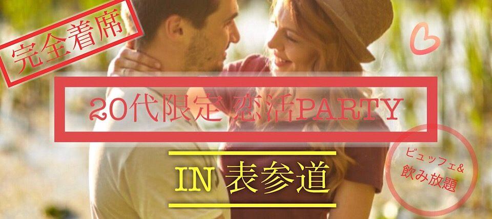 《50名募集》1/26(土) Valentine Party♪♪〜貴方の想い届けませんか?〜【20代限定 in表参道】