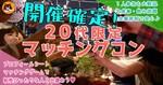 【群馬県高崎の恋活パーティー】株式会社KOIKOI主催 2018年12月16日