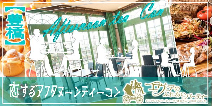 1/27(日)16:00~☆恋するアフタヌーンティー婚活☆おしゃれなイタリアンレストランで in 豊橋市