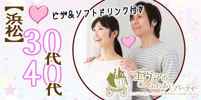 1/05(土)19:00~男女30、40代中心婚活パーティー in 浜松市