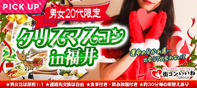 【福井県福井の恋活パーティー】街コンいいね主催 2018年12月24日
