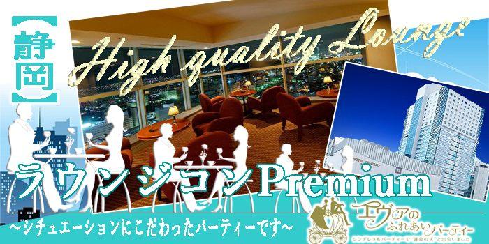 1/27(日)14:00~ 恋するラウンジコン Premium婚活 in ホテルセンチュリー静岡