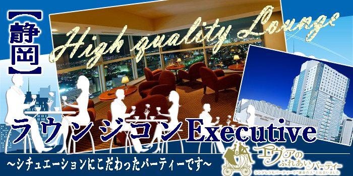 1/20(日)14:00~ 恋するラウンジコン Executive婚活 in ホテルセンチュリー静岡