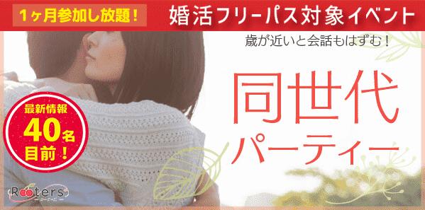 【東京都六本木の恋活パーティー】株式会社Rooters主催 2018年12月31日