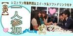 【石川県金沢の婚活パーティー・お見合いパーティー】有限会社アイクル主催 2019年1月27日