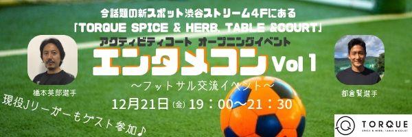 エンタメコン サッカー&フットサル好き男女交流イベント♪