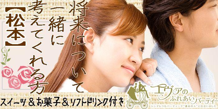 1/06(日)14:00~ 将来について一緒に考えてくれる方♪マリッジプラン in 松本