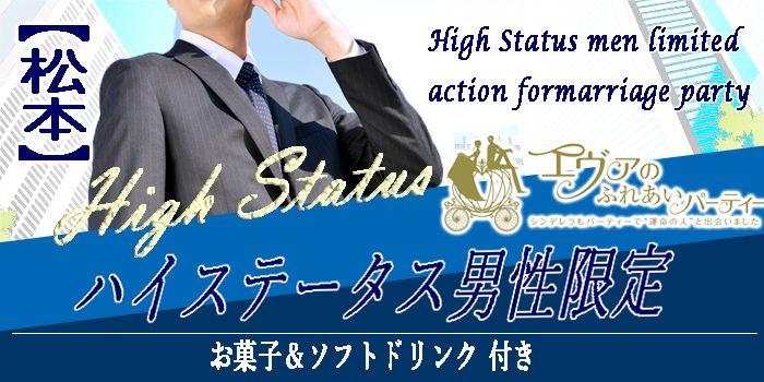 1/27(日)14:00~ ハイステータス男性限定婚活パーティー in 松本