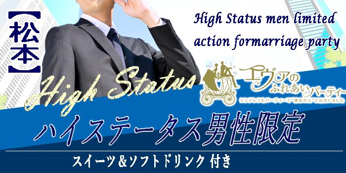 1/13(日)14:00~ハイステータス男性限定婚活パーティー in 松本市