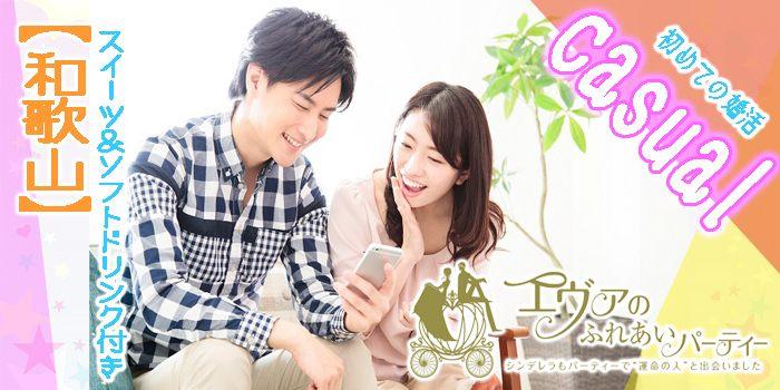 1/26(土)19:00~気軽に始めるカジュアル恋活・婚活パーティー in 和歌山市