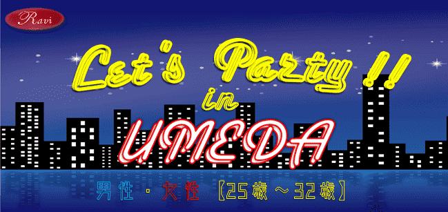 レッツパーティ!! in 梅田