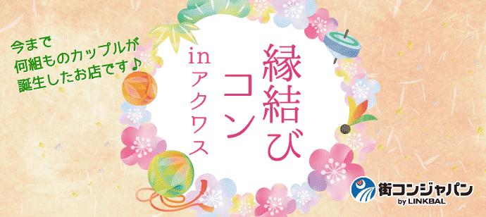【女性先行の人気イベント☆彡】縁結びコン@アクワス☆in京都