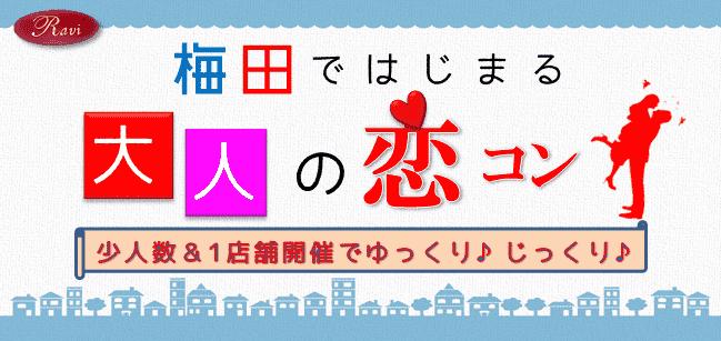【大阪府梅田の恋活パーティー】株式会社ラヴィ(コンサル)主催 2019年1月13日