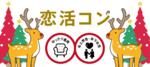 【兵庫県三宮・元町の婚活パーティー・お見合いパーティー】イベティ運営事務局主催 2018年12月22日