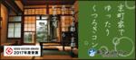 【京都府河原町の趣味コン】街コンジャパン主催 2019年1月19日