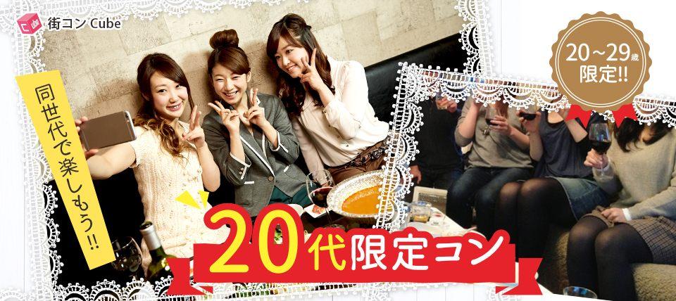 20代限定の同世代だから自然と盛り上がる★誠実な出会いを応援します★20代限定in仙台