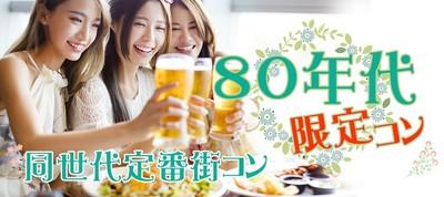 【奈良県橿原の恋活パーティー】街コンキューブ主催 2019年1月27日