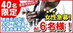 【奈良県橿原の恋活パーティー】街コンキューブ主催 2019年1月12日