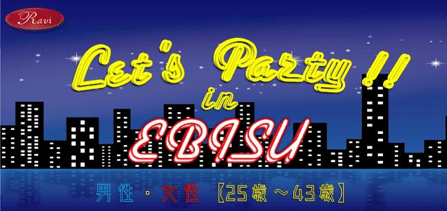 レッツパーティ!! in 恵比寿