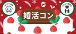 【静岡県静岡の婚活パーティー・お見合いパーティー】イベティ運営事務局主催 2018年12月16日