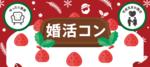 【静岡県浜松の婚活パーティー・お見合いパーティー】イベティ運営事務局主催 2018年12月15日