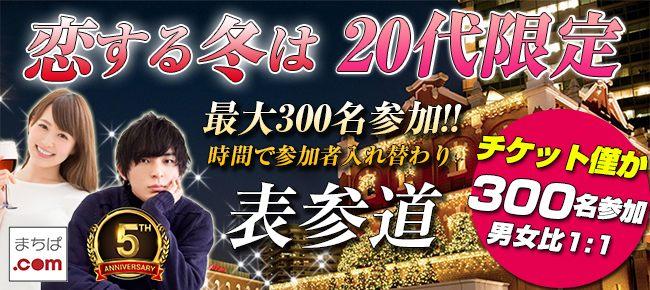 【東京都表参道の恋活パーティー】まちぱ.com主催 2019年1月12日