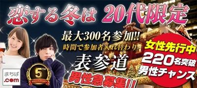 【東京都表参道の恋活パーティー】まちぱ.com主催 2019年1月19日