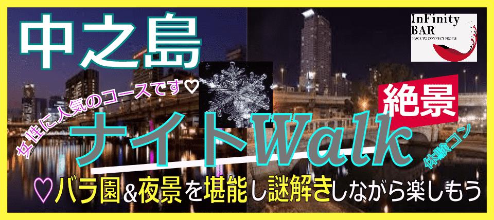 【大阪府堂島の体験コン・アクティビティー】infinitybar主催 2018年12月15日