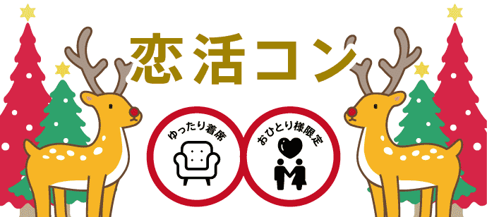 【北海道すすきのの恋活パーティー】イベティ運営事務局主催 2018年12月29日