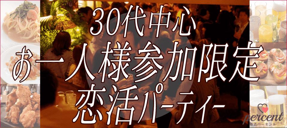 【女性急募中!!】30代中心&お一人様参加限定の恋活パーティー 12月22日(土) 19:30~