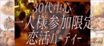 【大阪府大阪府南部その他の婚活パーティー・お見合いパーティー】婚活パーセント主催 2018年12月22日