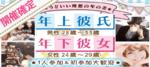 【東京都新宿の恋活パーティー】街コンALICE主催 2019年1月18日
