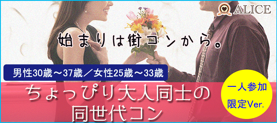 【夜開催】◇名古屋◇【男性30歳~37歳/女性25歳~33歳】1名参加限定☆ちょっぴり大人の同世代コン☆ギュッと絞った年齢層で恋に繋がりやすい♪☆