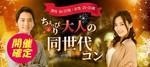 【東京都新宿の恋活パーティー】街コンALICE主催 2019年1月19日