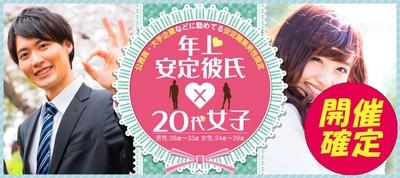 【茨城県つくばの恋活パーティー】街コンALICE主催 2019年1月19日