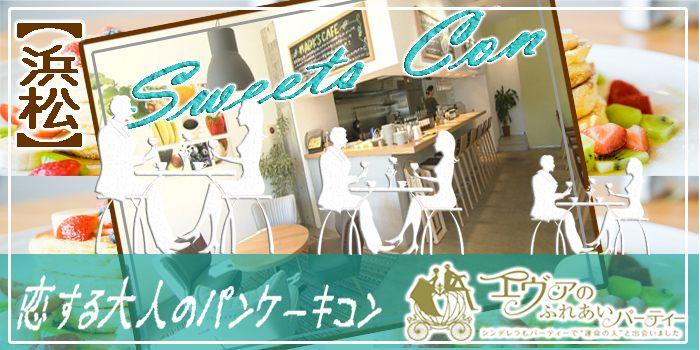 1/12(土)19:00~ 恋する大人のスイーツ婚活 in おしゃれなパンケーキカフェ in 浜松市