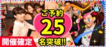 【神奈川県横浜駅周辺の恋活パーティー】街コンkey主催 2019年1月20日