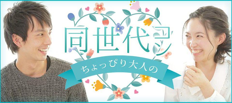 【夜開催】◇浜松◇【男性30歳~37歳/女性25歳~33歳】ちょっぴり大人の同世代コン☆ギュッと絞った年齢層で恋に繋がりやすい☆