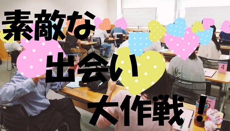 ♡佐賀県公認団体「さがん出会い支援係」主催の出会いイベント♡