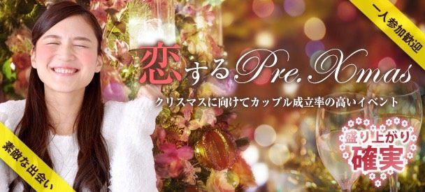 恋するPre Xmas in 金沢  【 個室で完全着席スタイルで楽しむ・1名参加・初参加大歓迎 】