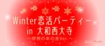 【奈良県奈良の恋活パーティー】スマートパーティー主催 2018年12月16日