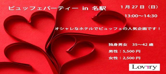 1/27(日)【35~42歳】ストリングスホテルでのパーティー!!婚活パーティー!!