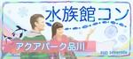 【東京都品川の体験コン・アクティビティー】イベントsun主催 2018年12月20日