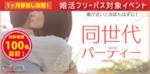 【東京都青山の恋活パーティー】株式会社Rooters主催 2018年12月15日